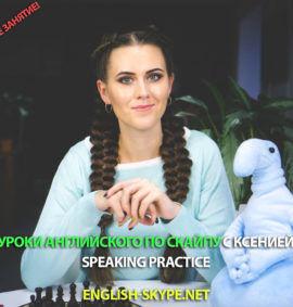Разговорная практика английского по скайпу - Speaking practice