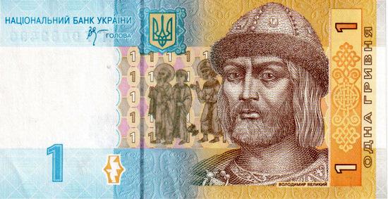 Ukrainian currency - hryvnia